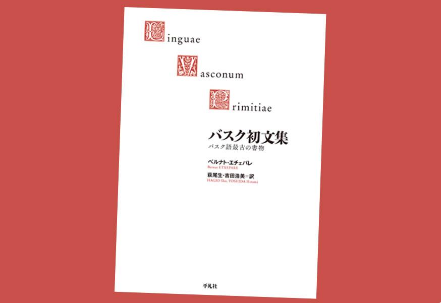 Linguae Vasconum Primitiae japonieraz