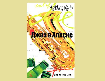 Portada de la edición rusa de 'Beluna Jazz'