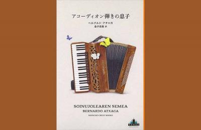 El hijo del acordeonista en japonés, traducido del original en euskera por Nami Kaneko